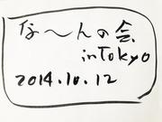 東京でオフ会するかもの会(案)