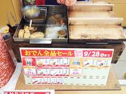 サークルKのおでんが70円均一で食べてみました