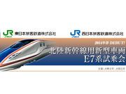 北陸新幹線用新型車両E7系の試乗会があります