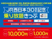JR西日本30周年記念 乗り放題きっぷを買いました