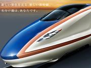 北陸新幹線の列車名の募集が開始されました