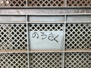 高岡市 能作の新社屋を見学してきました