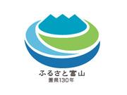 2013年5月9日は富山県置県130年だよ
