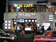 東京でいろいろしてきました2014 (その3)