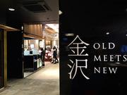 北陸新幹線開業1カ月前 金沢駅を偵察してきました。