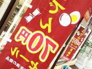セブンイレブンのおでんが70円均一で食べてみました