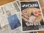 富山市議会問題の最善の策を「ゆるーく」かんがえてみました
