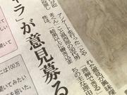 新聞にのりまして。。。