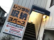 【おでかけとやまくん】 富山市初 室内レンタル収納スペースを見学してきました
